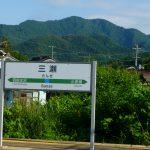 羽越線三瀬駅から見る藤倉山